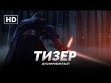 DUB | Тизер №2: «Звёздные войны: Пробуждение силы / Star Wars: Episode VII - The Force Awakens» 2015