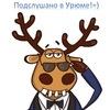 подслушано в Урюме!)