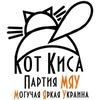 Кот Киса, Партия МЯУ