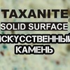 Taxanite® Solid Surface