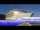 National Geographic Взгляд изнутри - Крупнейший круизный лайнер в мире HD 720p