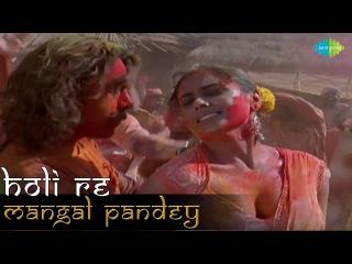 Holi Re | Hindi Movie Video Song | Mangal Pandey | Aamir Khan