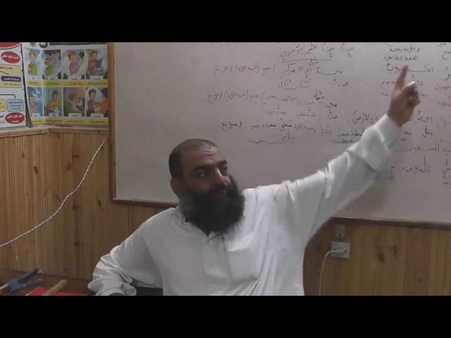 Урок 10: По книге аль-Мумти' фи шарх аль-Аджуррумия