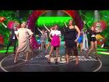Камеди Вумен - Вступительный танец (сезон 7, выпуск 15)