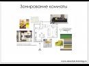 Школа дизайна ЗОНИРОВАНИЕ КОМНАТЫ. Уроки дизайна интерьера