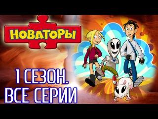 Новаторы Все серии 1 сезона (серии 11- 19) Мультик для детей