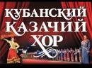 """""""От станицы до столицы""""   концерт кубанского казачьего хора  2014 год"""