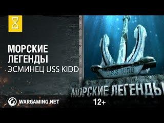 Эсминец USS Kidd. Морские легенды