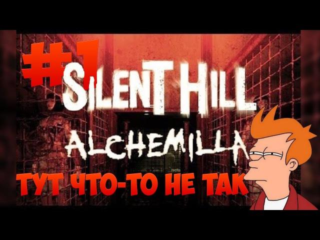 Silent Hill: Alchemilla 1 - Тут что-то не так