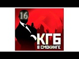 КГБ в смокинге 16 серия 1-16 серия - Русский сериал HD