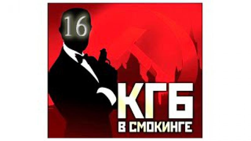 КГБ в смокинге 16 серия (1-16 серия) - Русский сериал HD