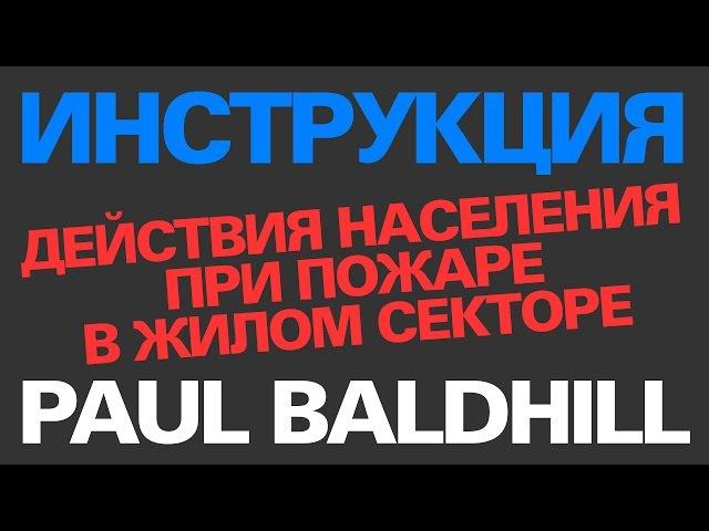 Paul Baldhill - Пожар (Инструкция) » Freewka.com - Смотреть онлайн в хорощем качестве