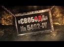 """""""Свобода"""" № 5492-IV. Электронный концлагерь - пример будущего"""