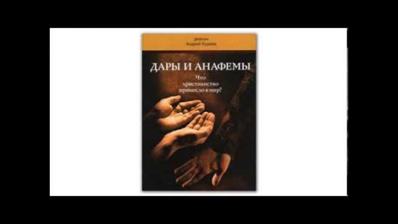 «Дары и анафемы. Что христианство принесло в мир». Диакон Андрей Кураев. Аудиокн ...