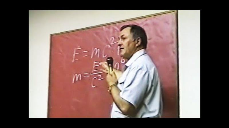 Доказательство Бога. Плыкин В.Д. (Харьков 2002). Лекция 1.