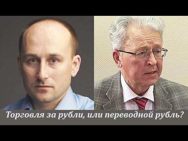 Стариков Н.В. против Катасонова В.Ю. - Торговля за рубли, или переводной рубль?