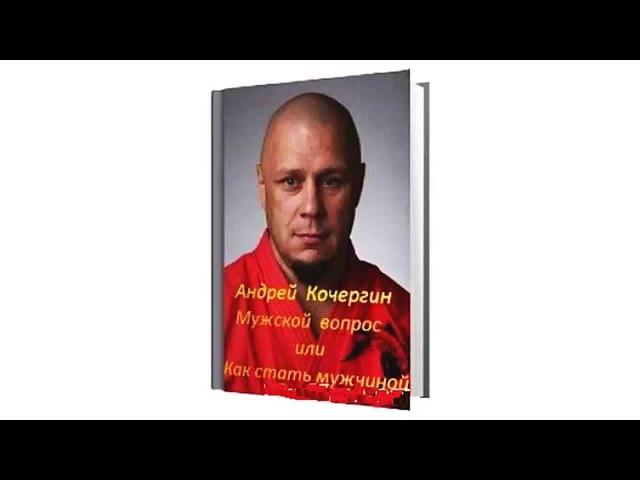 «Мужской вопрос, или как стать настоящим мужчиной». Аудиокнига. А.Кочергин, А.Ипатов и др. (2014)