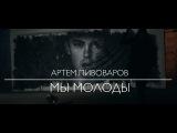 Артем Пивоваров - Мы Молоды