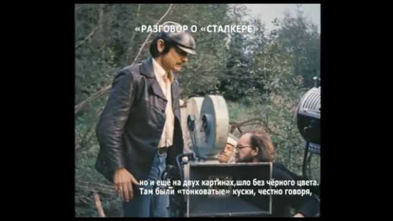 Рерберг и Тарковский. Обратная сторона Сталкера (2008) Игорь Майборода