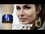Samsung Gear S - обзор умных часов с SIM - картой