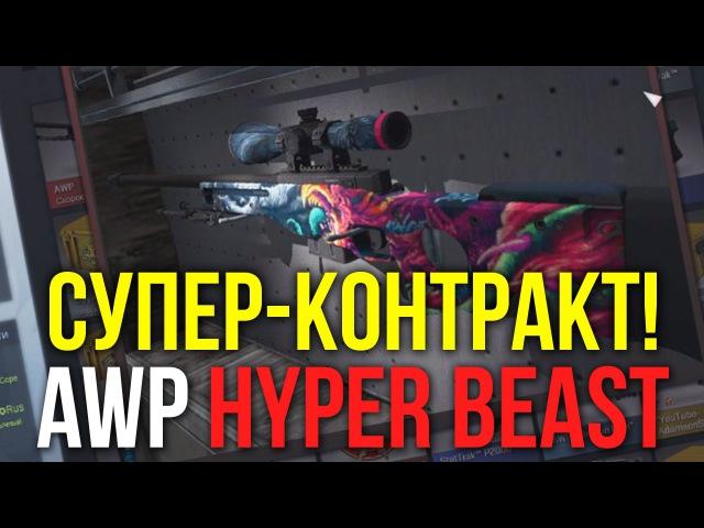 Блогер GConstr заценил! СУПЕР-КОНТРАКТ - AWP Hyper Beast (Новая . От AdamsonShow