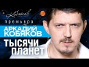ПРЕМЬЕРА 2015! Аркадий КОБЯКОВ - Тысячи планет /HD/