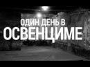 Один день в Освенциме 2015 Документальный фильм