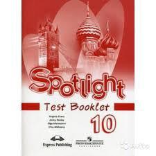 решебник по английскому spotlight 10 класс