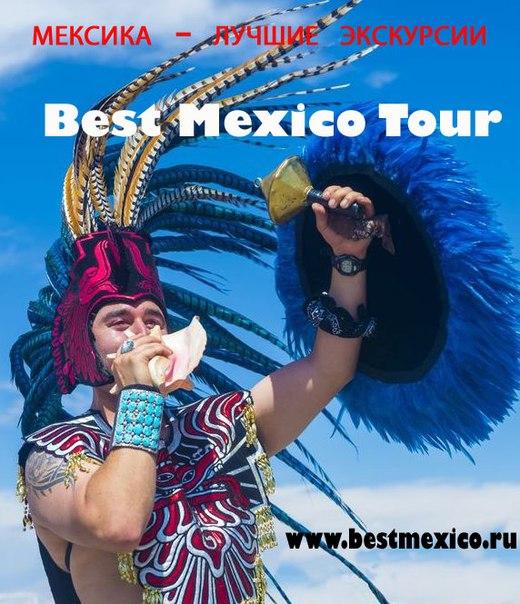 Mexico Tour