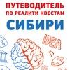 Сибквест | Реалити-квесты Сибири