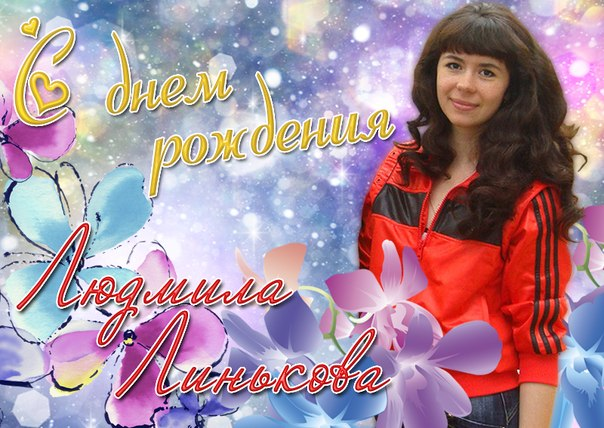 Поздравляем Людмилу Линькову!