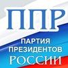 Партия Президентов России