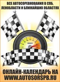 Онлайн-календарь всех автосоревнований в СПб, Ле