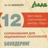 12-й фестиваль по скалолазанию в Нижнем Новгород