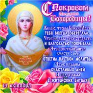 С Покровом Пресвятой Богородицы!Пусть ее покров оберегает вас от всех бед и болезней, приносит счастье и умиротворение, исполняет самые заветные желания!