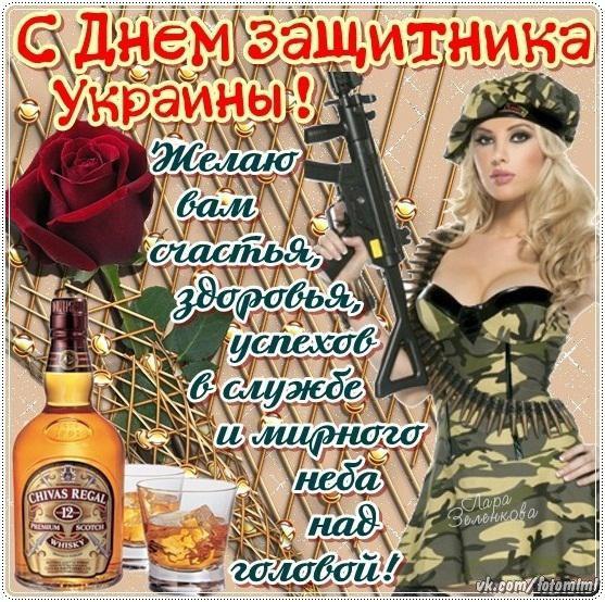 Поздравление с днём защитника украины
