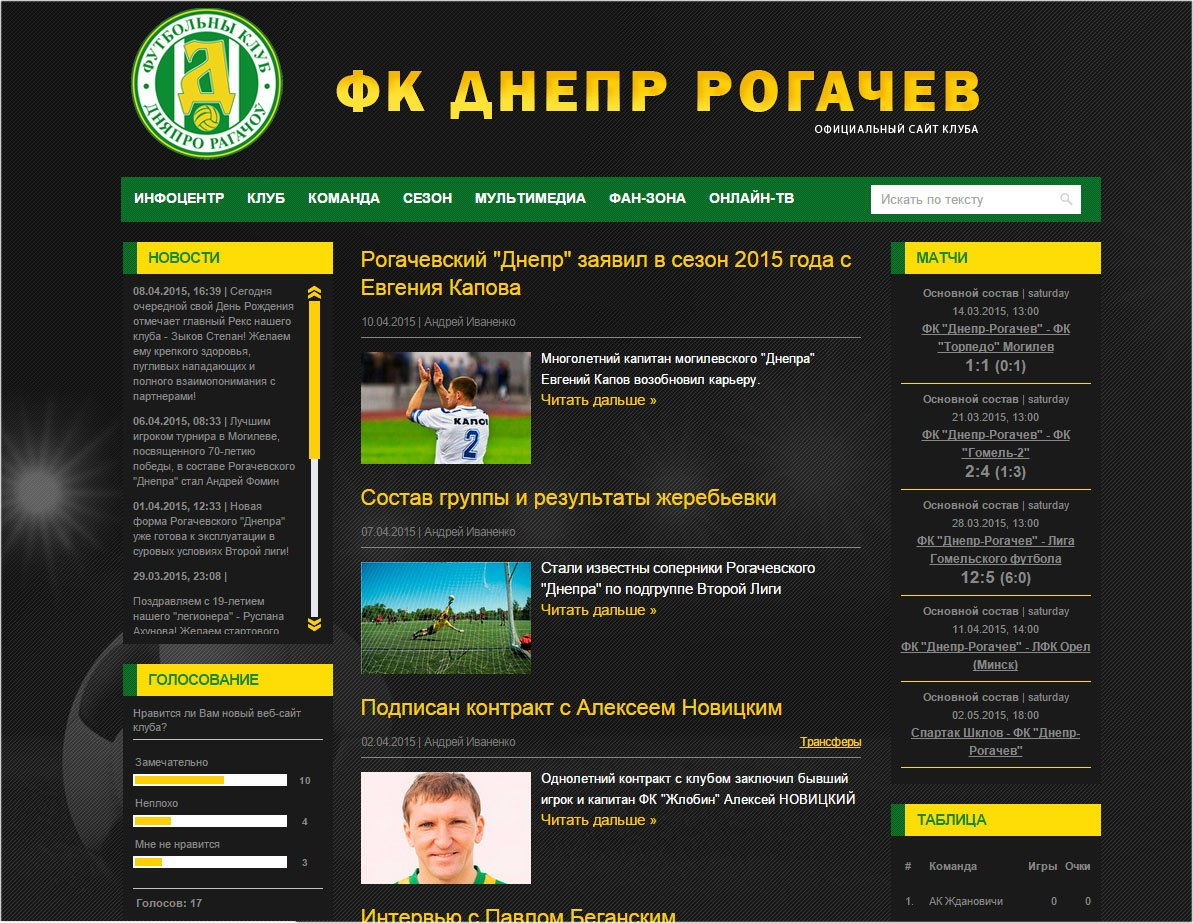 Днепр Рогачев Рогачев-МКК Рогачев-МК официальный сайт fcrogachev