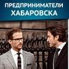 Предприниматели ХАБАРОВСК (БИЗНЕС, ОФИСЫ и др)
