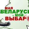 Моя Беларусь - мой выбор. Сенно. Выбирай.BY
