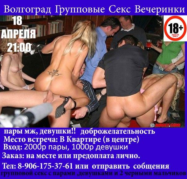 вечеринка порно курск
