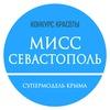 МИСС СЕВАСТОПОЛЬ | Супермодель Крыма