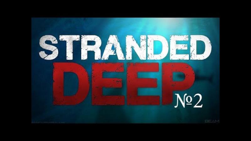 Stranded Deep Уряяяяяя...ДОМИК 2