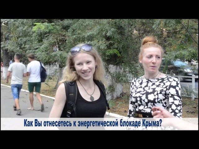 Как Украинцы ОТНОСЯТСЯ к Блокаде Крыма!