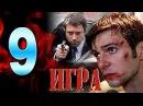 Игра 9 серия - криминальный сериал