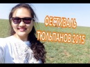 Vlog: ФЕСТИВАЛЬ ТЮЛЬПАНОВ 2015   Almina   Альмина