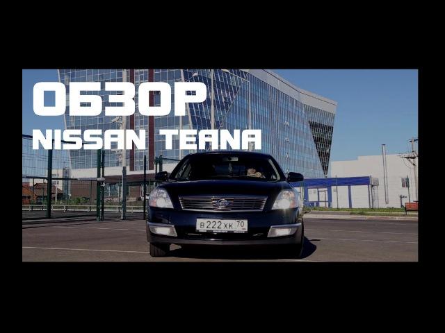 Обзор и тест драйв авто Nissan Teana 2.3 2006 OverDrive Ниссан Теана