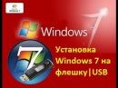 Установка Windows 7 на флешкуUSB легко и бесплатноTutorial
