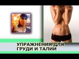 3 СУПЕР Упражнения от Голтиса -  ГРУДЬ и ТАЛИЯ (Исцеляющий Импульс)