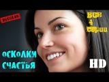 Самый ожидаемый фильм 2015 Осколки счастья 2015 Русское кино Новые Мелодрамы