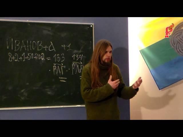 Андрей Ивашко. Родовые традиции и устои славян. День I. ч.5